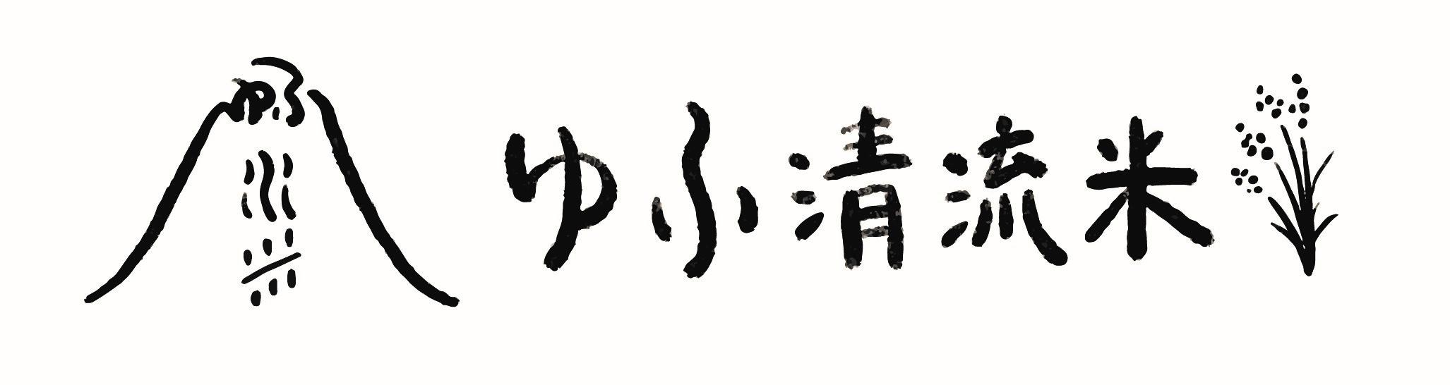 YUFU-SEIRYUMAI